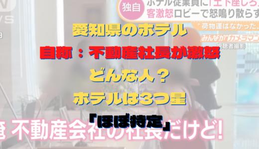 【ほぼ特定】愛知県のホテルで客激怒!実は有名なクレーマー?世間の声は?