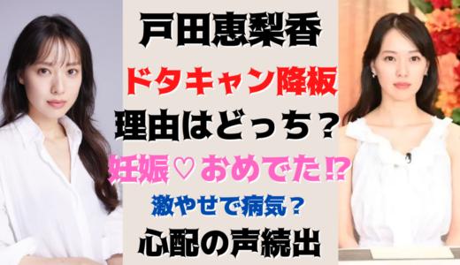 戸田恵梨香ドタキャン降板の理由「妊娠・激やせ」何が原因?世間の声まとめ
