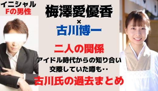 古川博一と梅澤愛優香との関係は?怪しい経歴!いつから知り合い?