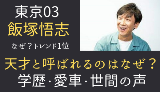 東京03飯塚悟志は天才!学歴・愛車や世間の声(ネタ動画あり)