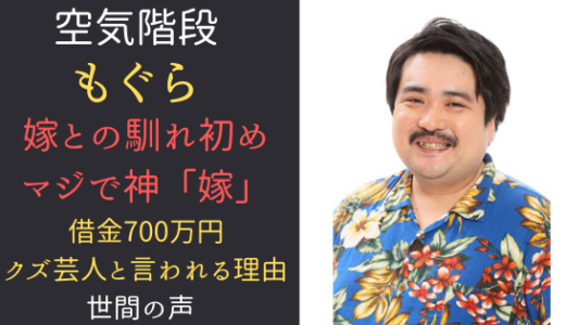 空気階段(もぐら)の嫁!借金700万円子供あり!奥さんとの馴れ初めまとめ