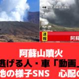 阿蘇山が噴火!現地からの様子(動画)逃げ惑う人・車に心配の声