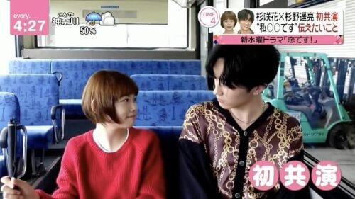 杉咲花さんと杉野遥亮さんがバスの中でコメントしている画像