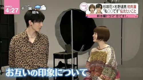 杉野遥亮さんとが杉咲花さんトークをしている時の画像