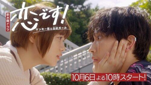 杉咲花さんが杉野遥亮さんに顔を近づけて見つめている画像