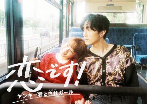 杉咲花さんと杉野遥亮さんがバスの中で手を繋いで寄り添っている画像