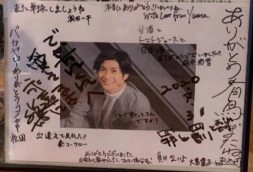 三浦春馬さんの追悼寄せ書きの写真画像