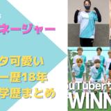 Winner'sマネージャーあい!経歴や実力&インスタ可愛い!「動画でチェック」